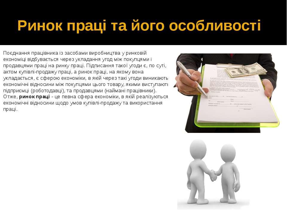Ринок праці та його особливості Поєднання працівника із засобами виробництва ...