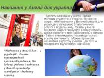 Навчання у Англії для українців Здолати навчання у Англії - ідеал молодих сту...