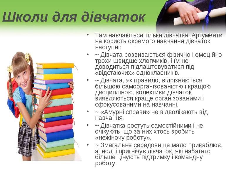 Школи для дівчаток Там навчаються тільки дівчатка. Аргументи на користь окрем...