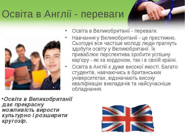 Освіта в Англії - переваги Освіта в Великобританії - переваги. Навчання у Вел...
