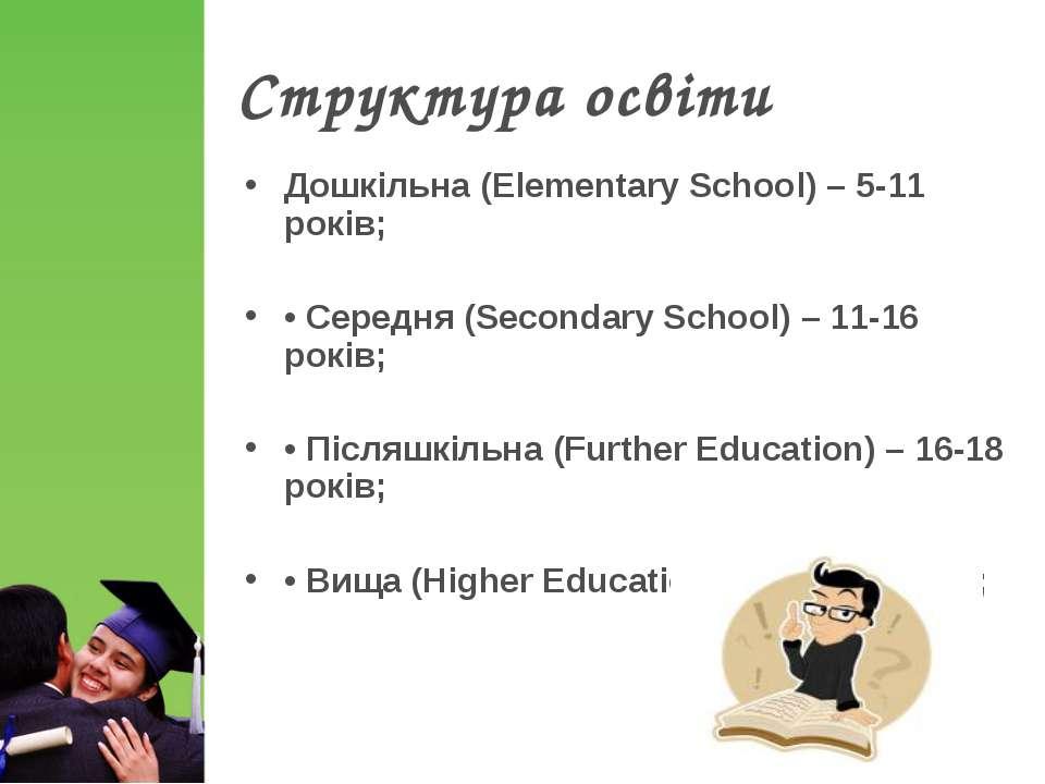 Структура освіти Дошкільна (Elementary School) – 5-11 років; • Середня (Secon...