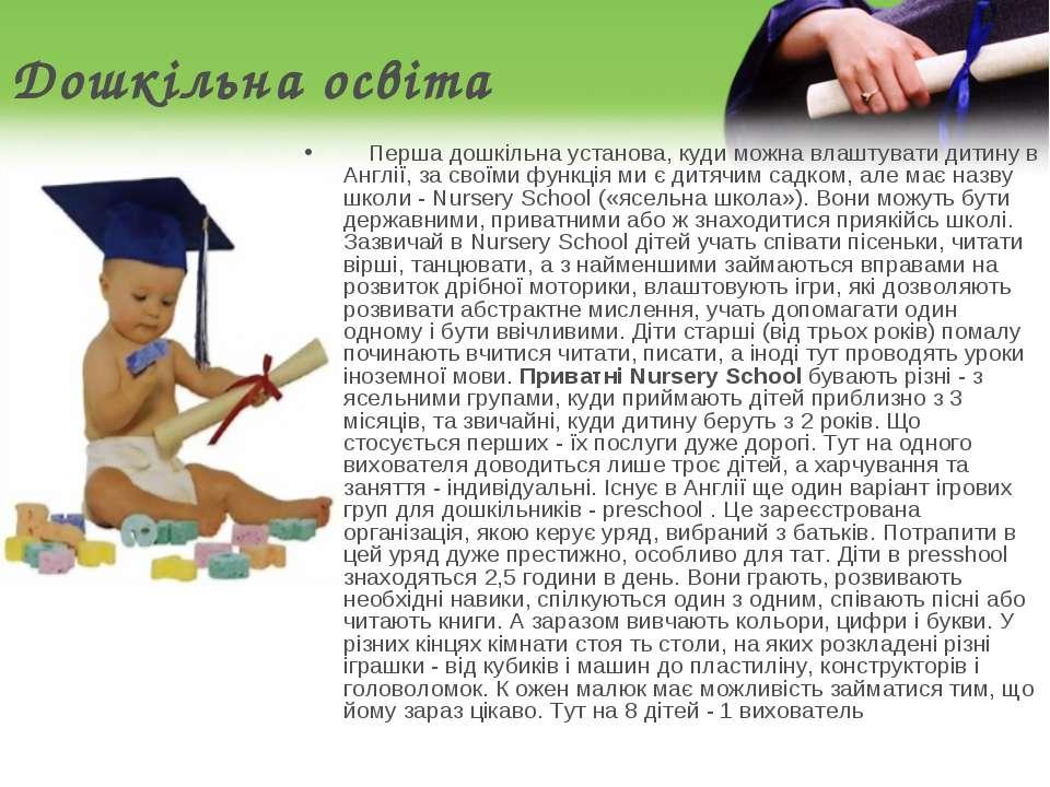 Дошкільна освіта Перша дошкільна установа, куди можна влаштувати дитину в Анг...