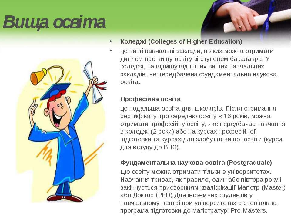 Вища освіта Коледжі (Colleges of Higher Education) це вищі навчальні заклади,...