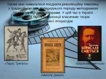 Ігрове кіно намагалося поєднати революційну тематику з традиційною для попере...