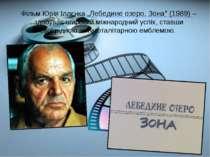 """Фільм Юрія Іллєнка """"Лебедине озеро. Зона"""" (1989) – здобуває широкий міжнародн..."""