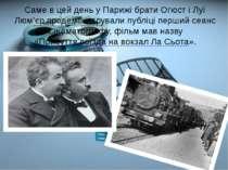 Саме в цей день у Парижі брати Огюст і Луї Люм'єр продемонстрували публіці пе...