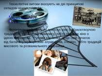 Технологічні витоки вказують на дві принципові складовікінематографа: фотогр...