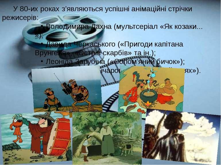 У 80-их роках з'являються успішні анімаційні стрічки режисерів: Володимира Да...