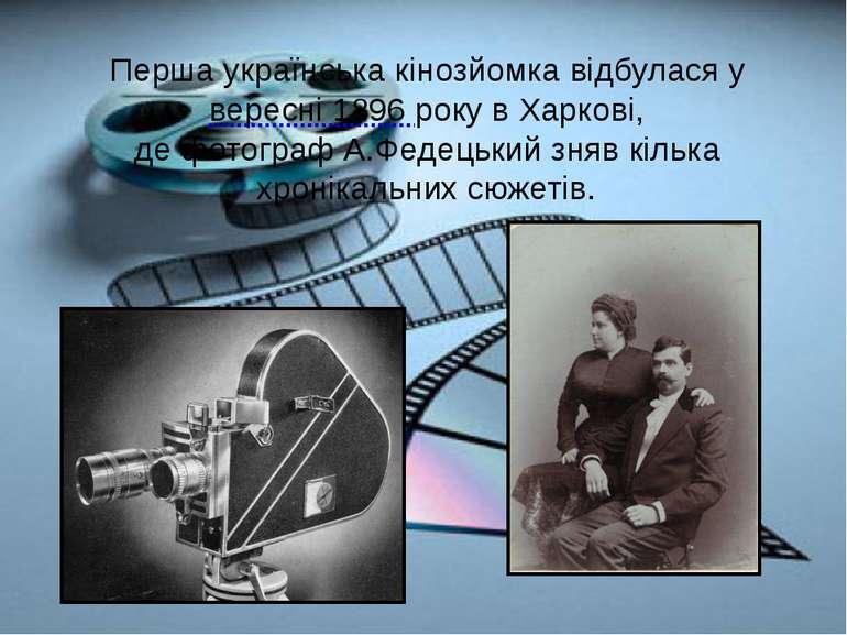 Перша українська кінозйомка відбулася у вересні 1896 року в Харкові, де фотог...