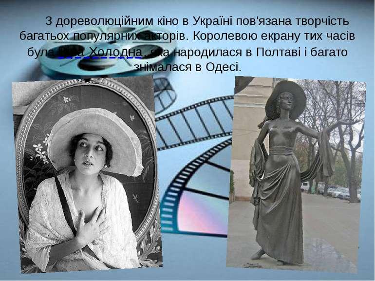З дореволюційним кіно в Україні пов'язана творчість багатьох популярних актор...