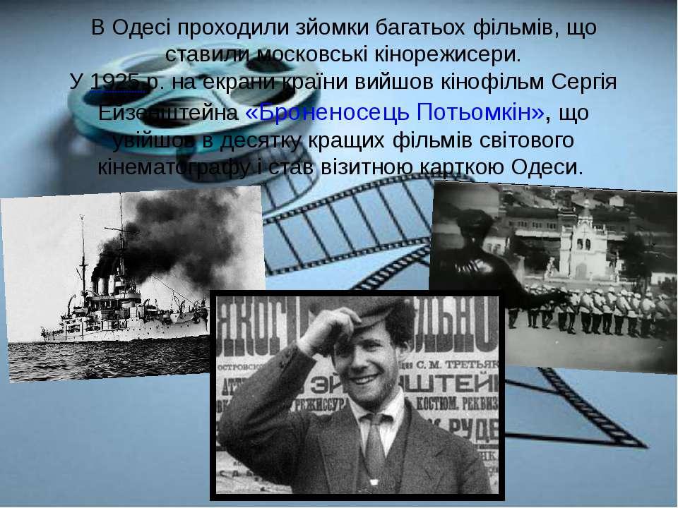 В Одесі проходили зйомки багатьох фільмів, що ставили московські кінорежисери...