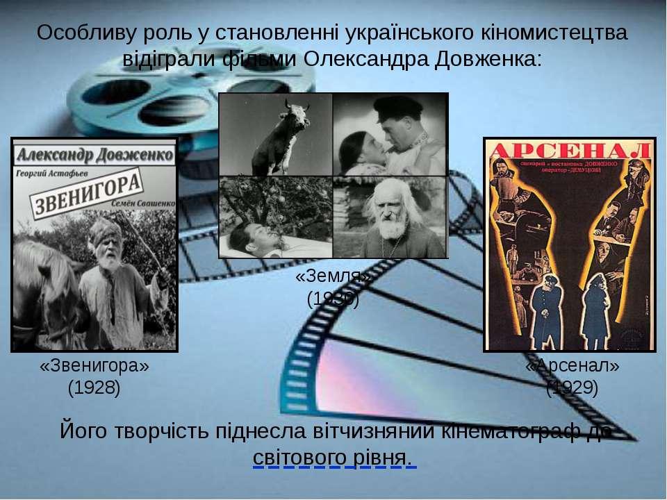 Особливу роль у становленні українського кіномистецтва відіграли фільми Олекс...
