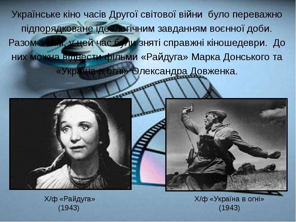 Українське кіно часів Другої світової війни було переважно підпорядковане іде...