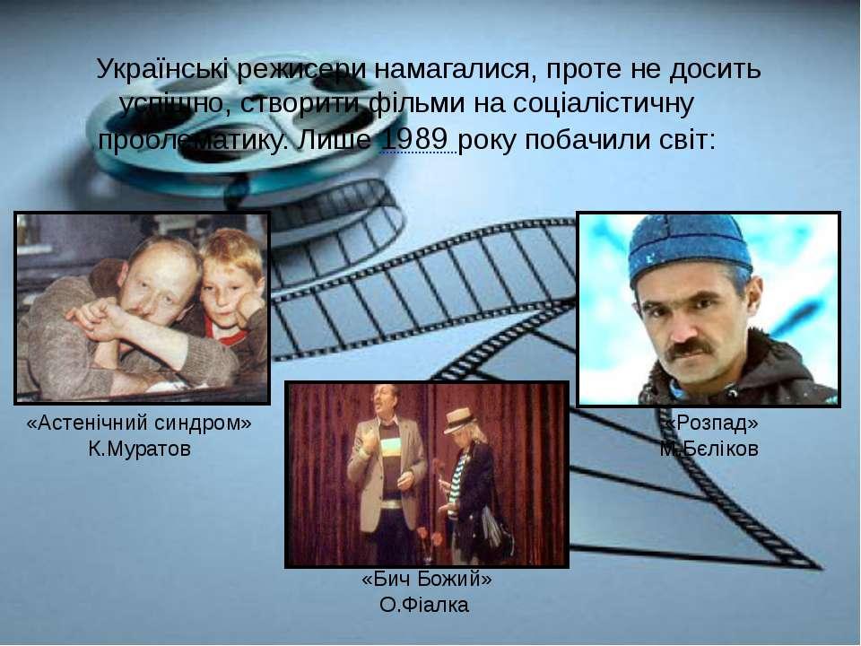 Українські режисери намагалися, проте не досить успішно, створити фільми на с...