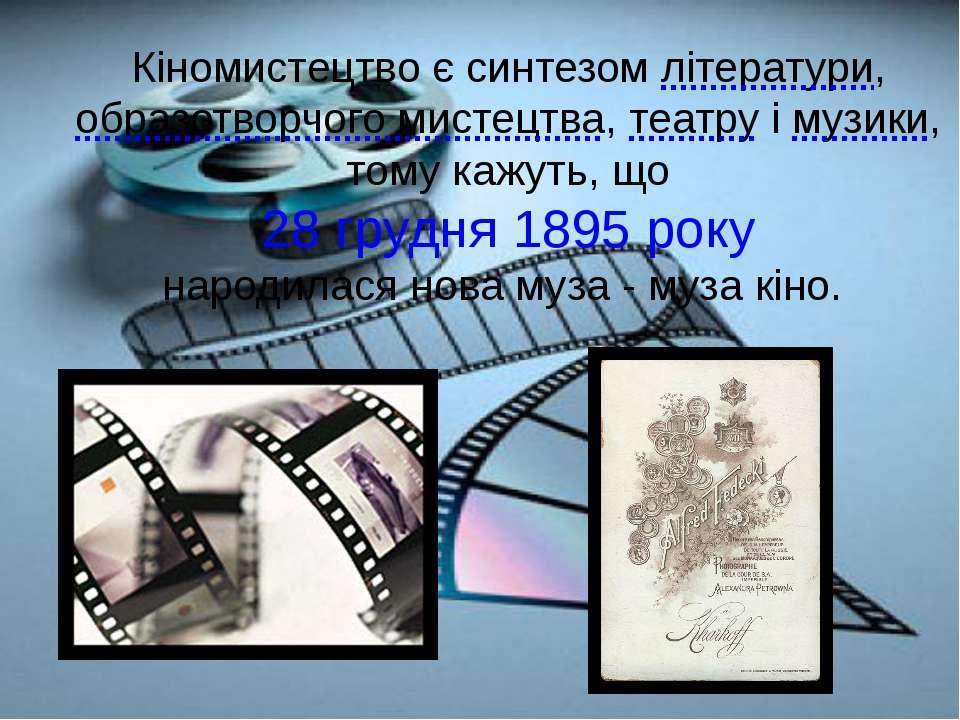 Кіномистецтвоє синтезомлітератури, образотворчого мистецтва,театруімузик...