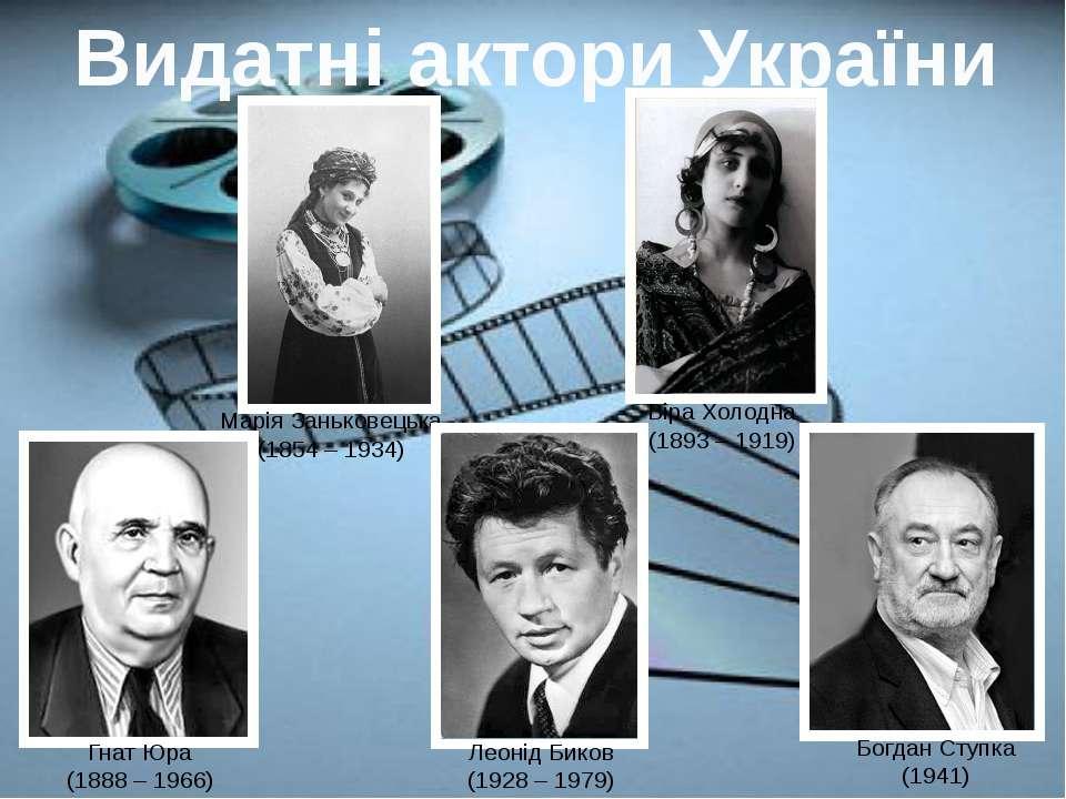 Видатні актори України Марія Заньковецька (1854 – 1934) Віра Холодна (1893 – ...