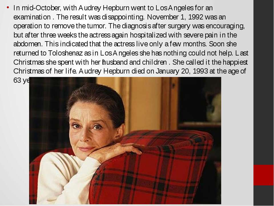 In mid-October, with Audrey Hepburn went to Los Angeles for an examination . ...