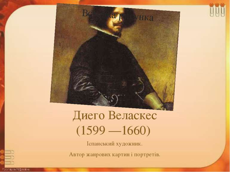 Диего Веласкес (1599 —1660) Іспанський художник. Автор жанрових картин і порт...