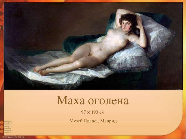 Маха оголена 97 × 190 см Музей Прадо , Мадрид