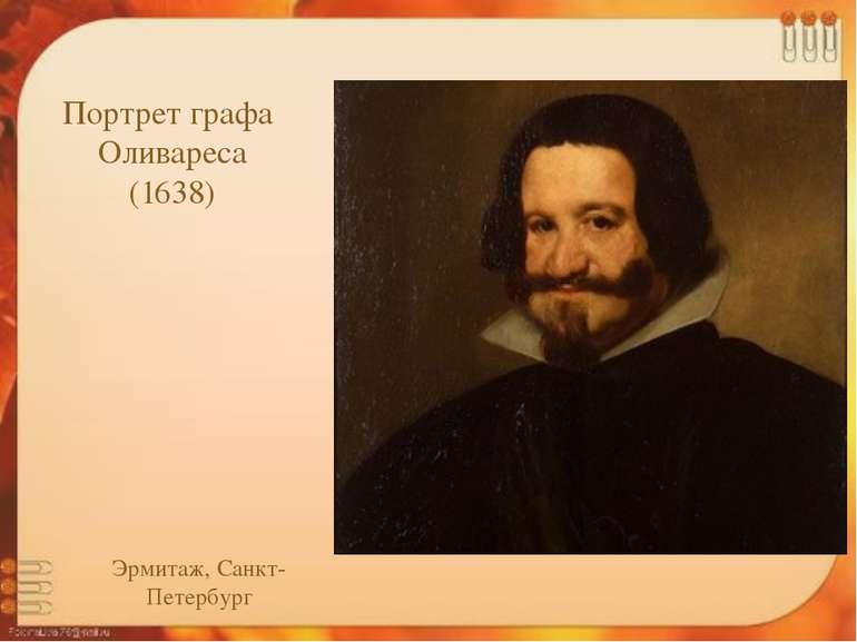 Портрет графа Оливареса (1638) Эрмитаж, Санкт-Петербург