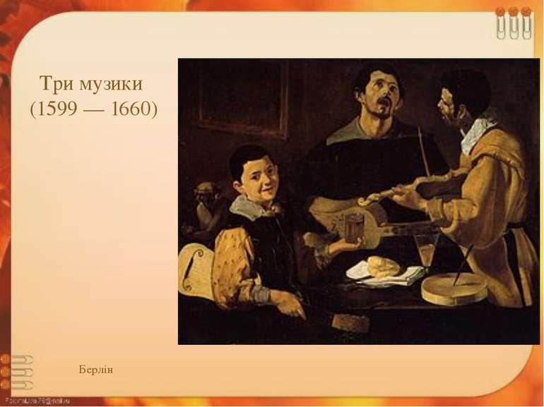 Три музики (1599 — 1660) Берлін