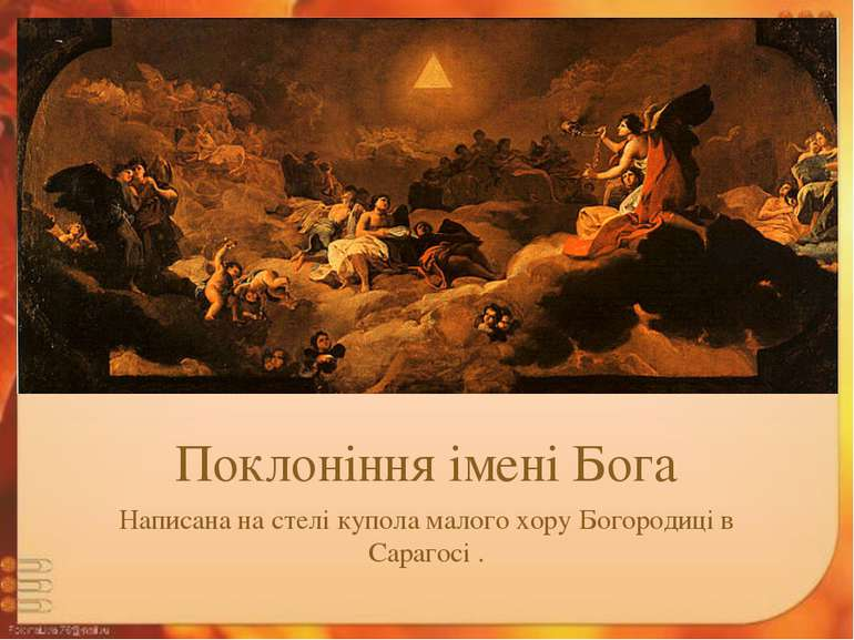 Поклоніння імені Бога Написана на стелі купола малого хору Богородиці в Сараг...