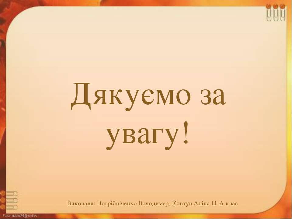 Дякуємо за увагу! Виконали: Погрібніченко Володимер, Ковтун Аліна 11-А клас