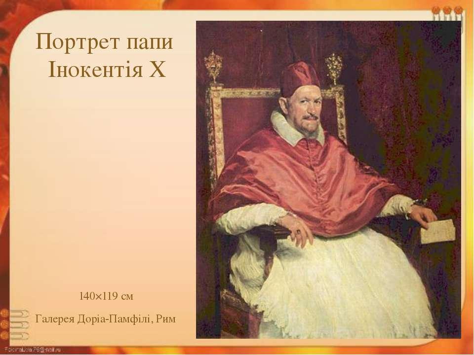 Портрет папи Інокентія Х 140×119 см Галерея Доріа-Памфілі, Рим