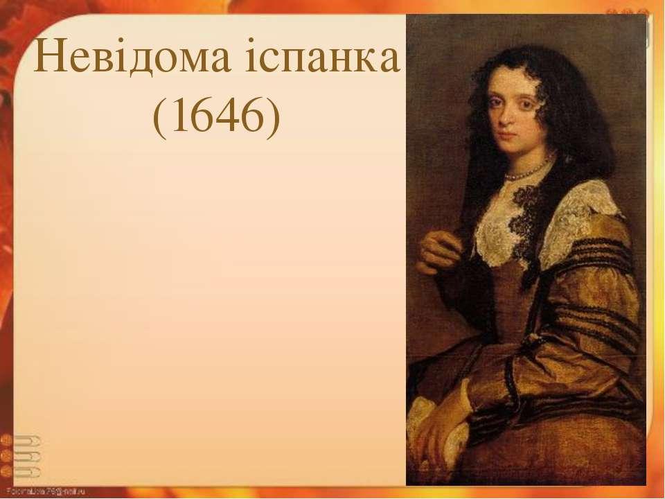 Невідома іспанка (1646)