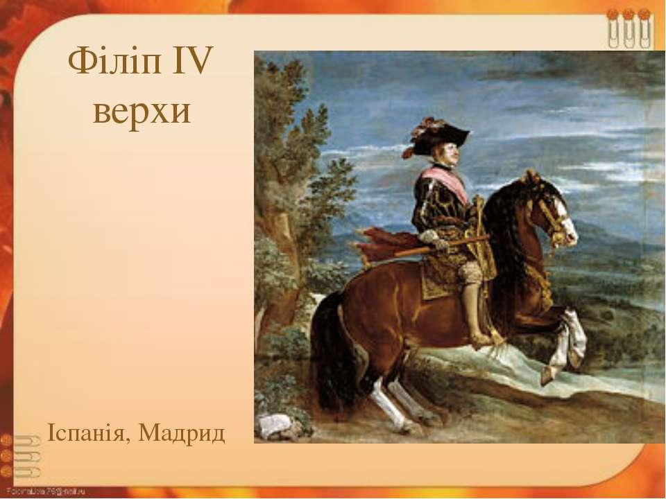Філіп IV верхи Іспанія, Мадрид
