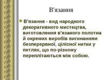 В'язання В'язання - вид народного декоративного мистецтва, виготовлення в'яза...