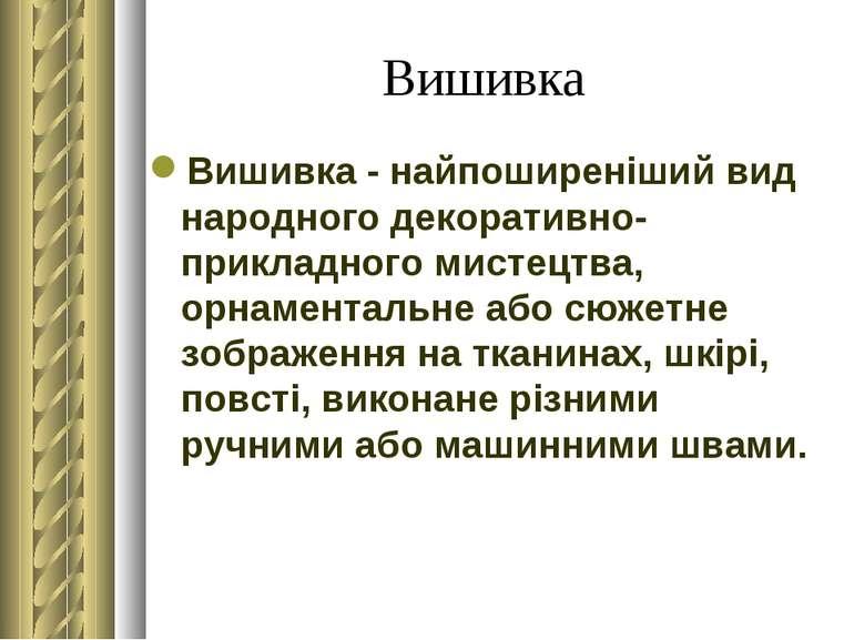 Вишивка Вишивка - найпоширеніший вид народного декоративно-прикладного мистец...