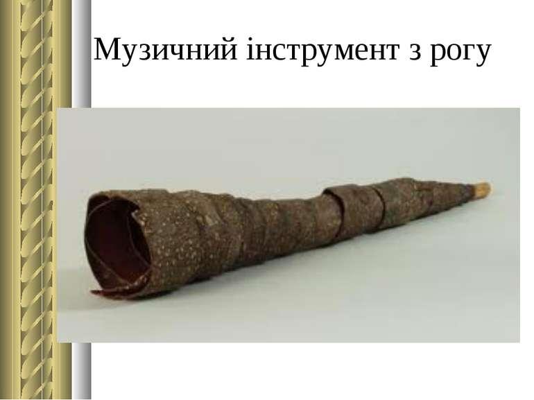 Музичний інструмент з рогу