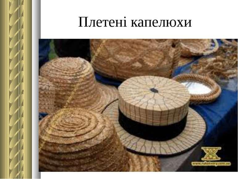 Плетені капелюхи