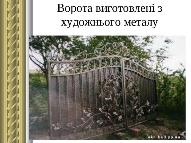 Ворота виготовлені з художнього металу