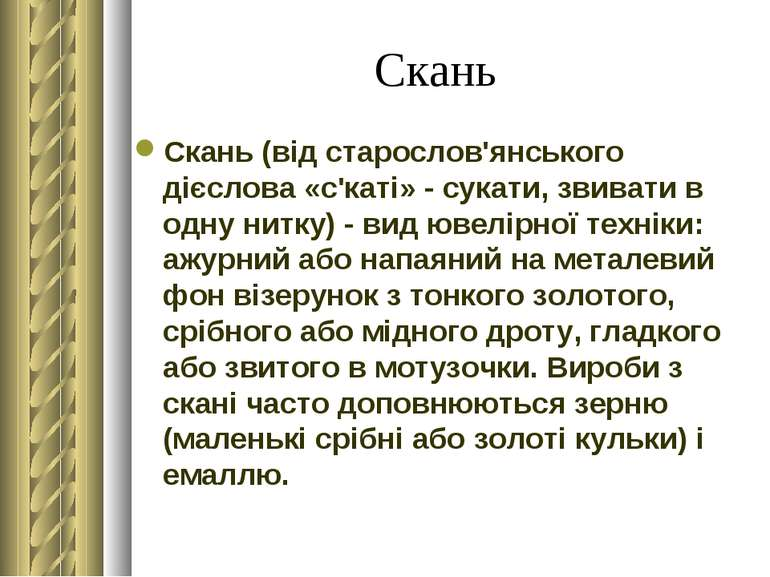 Скань Скань (від старослов'янського дієслова «с'каті» - сукати, звивати в одн...
