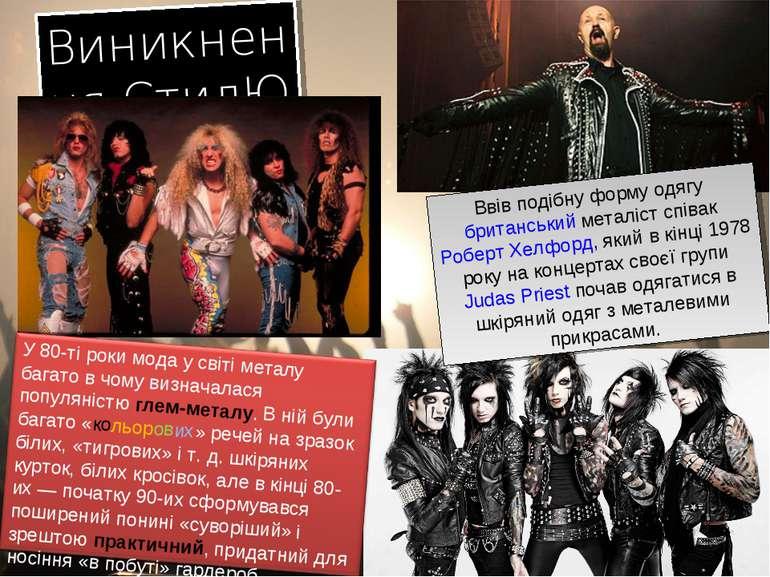 Виникнення СтилЮ Ввів подібну форму одягубританськийметаліст співакРоберт ...