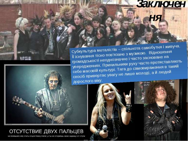 __Заключення Субкультура металістів – спільнота самобутня і живуча. Її існува...