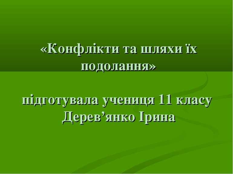 «Конфлікти та шляхи їх подолання» підготувала учениця 11 класу Дерев'янко Ірина