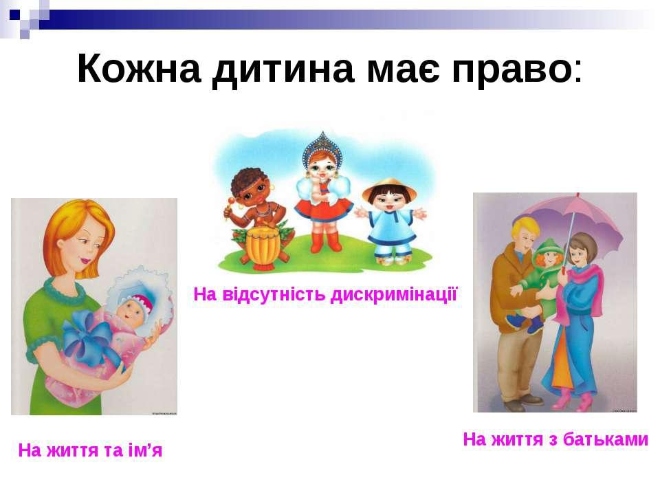 Кожна дитина має право: Нажиття таім'я На відсутність дискримінації Нажитт...