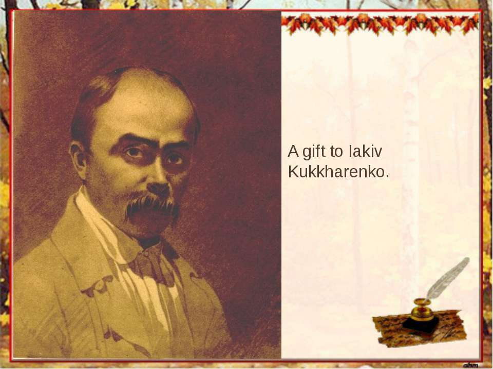 A gift to Iakiv Kukkharenko.