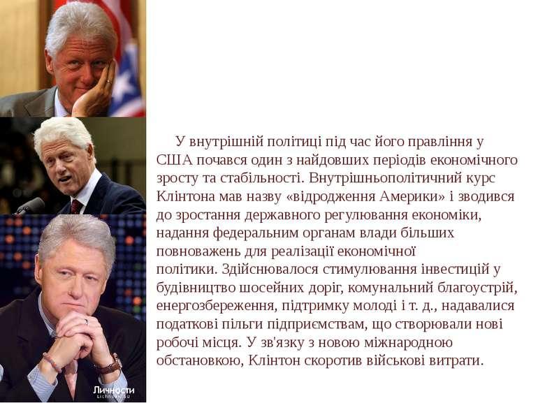 У внутрішній політиці під час його правління у США почався один з найдовших п...