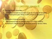 Походження грошей Раціоналістична концепція Походження грошей як результат ...