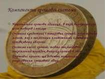 Компоненти грошової системи Національна грошова одиниця, в якій виражаються ц...