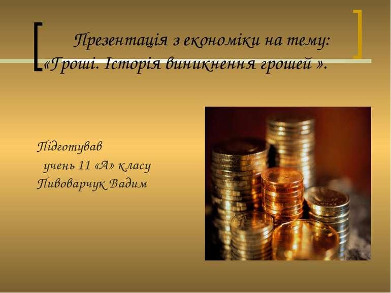 Презентація з економіки на тему: «Гроші. Історія виникнення грошей ». Підготу...