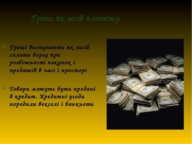 Гроші як засіб платежу Гроші виступають як засіб сплати боргу при розбіжності...