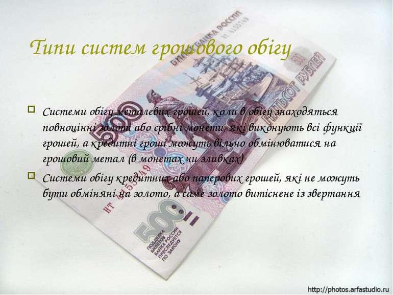 Типи систем грошового обігу Системи обігу металевих грошей, коли в обігу знах...