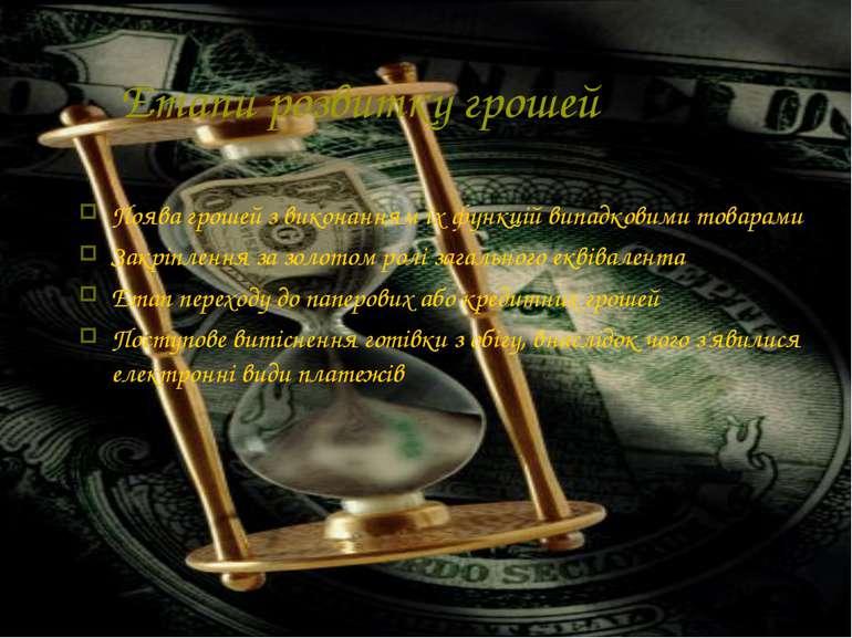 Етапи розвитку грошей Поява грошей з виконанням їх функцій випадковими товара...