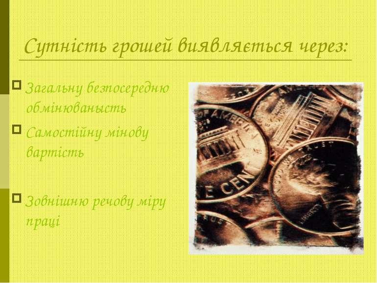 Сутність грошей виявляється через: Загальну безпосередню обмінюванысть Самост...