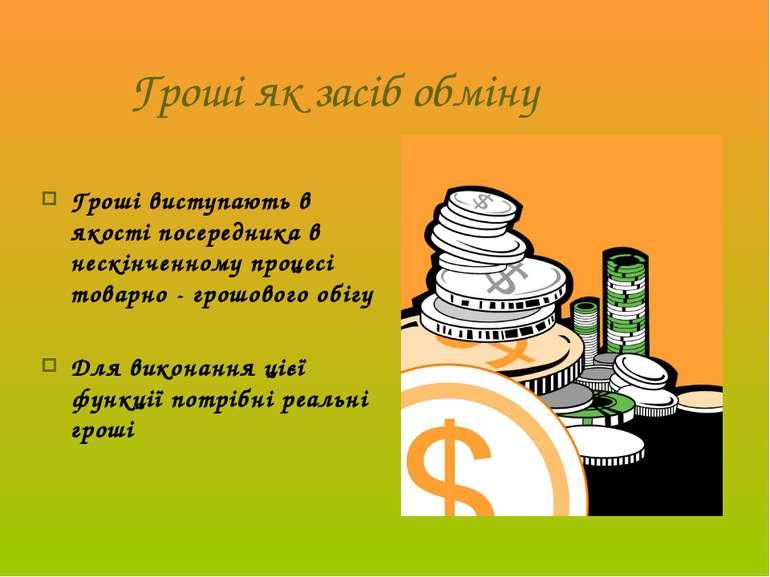 Гроші як засіб обміну Гроші виступають в якості посередника в нескінченному п...